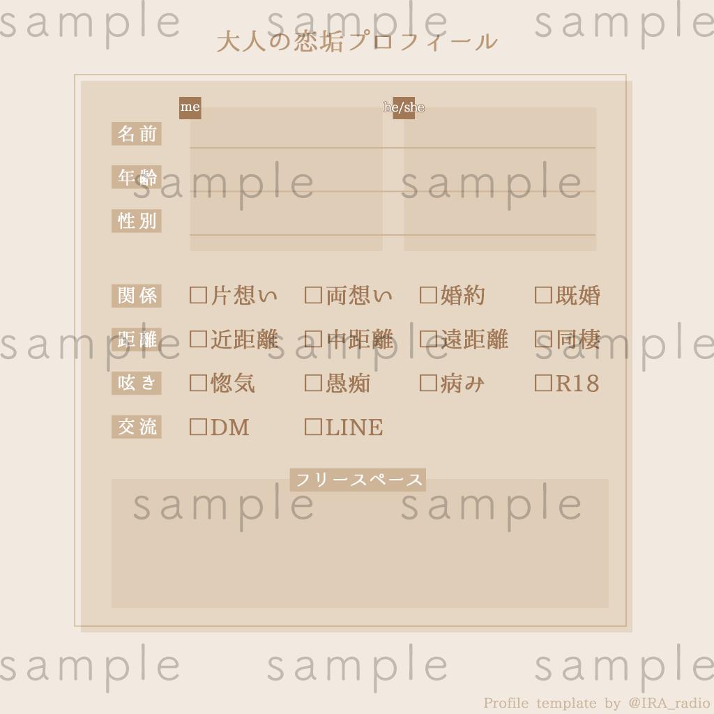 恋垢さんプロフィール帳 旧デザイン サンプル