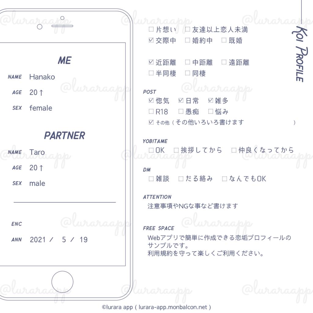 恋垢さんプロフィール帳 サンプル